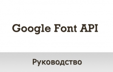 Как использовать Google Fonts API.