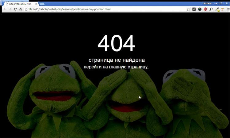 Как сделать 404 для всех страниц 72