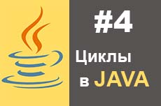 Циклы while и for в Java