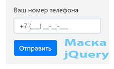 Маска ввода телефона на jQuery