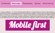 Mobile first верстка