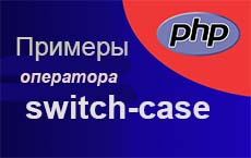 Примеры switch case в PHP
