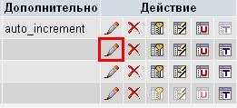 Выбор поля для редактирования в PHPMyAdmin