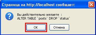 Подтверждение удаления поля в PHPMyAdmin