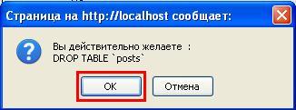 Подтверждение удаления таблицы в PHPMyAdmin