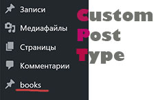 Custom post type в Wordpress