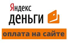 Оплата на сайте (Яндекс.Деньги)