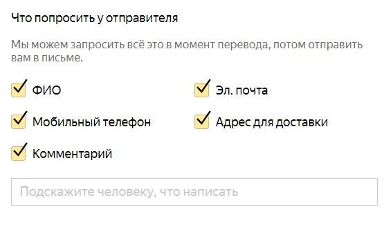 Оплата на сайте Яндекс.Деньги