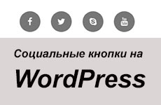 Как добавить социальные кнопки на WordPress