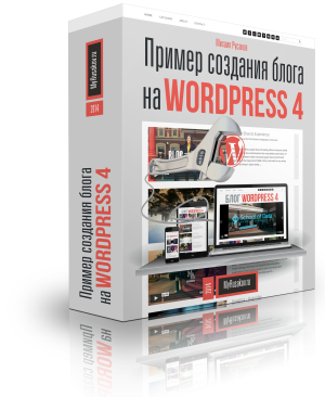 Пример создания сайта на WordPress