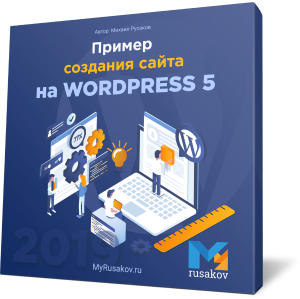 Пример создания сайта на WordPress 5